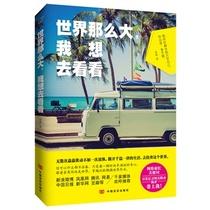 H书籍图说天下国家地理系列个地方旅游景点自助游100人一生要去世界旅游书籍个地方100全球最美正版本专区4