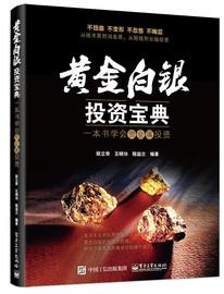 正版包郵 黃金白銀投資寶典-一本書學會貴金屬投資 歐立奇 書店 黃金投資書籍 暢想暢銷書圖片