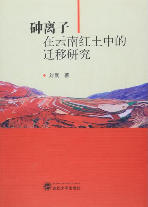 正版包邮 砷离子在云南红土中的迁移研究 刘鹏 书店 数理化书籍 畅想畅销书