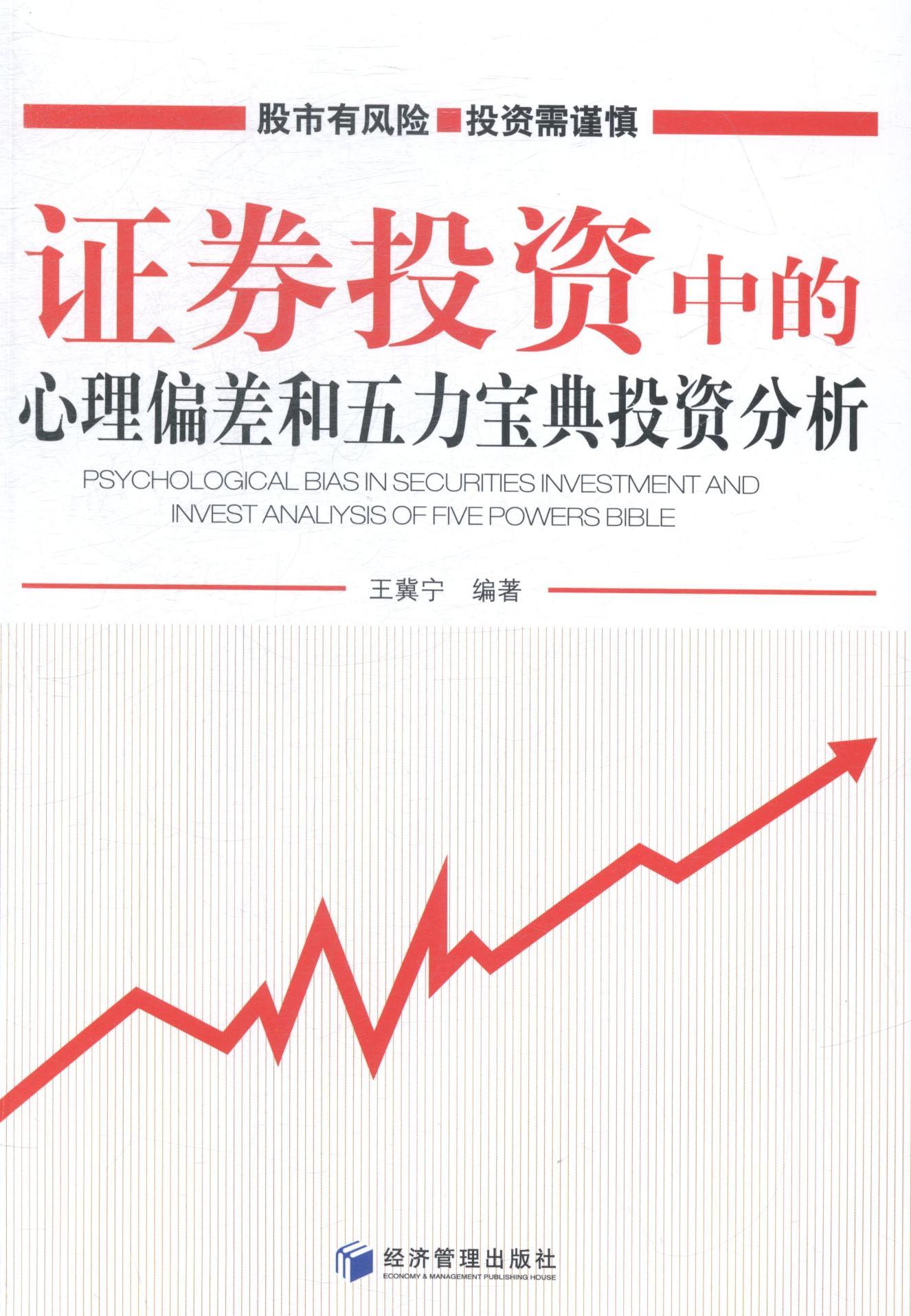 正版包邮 证券投资中的心理偏差和五力宝典投资分析 经济管理出版社 书店 投资理财书籍
