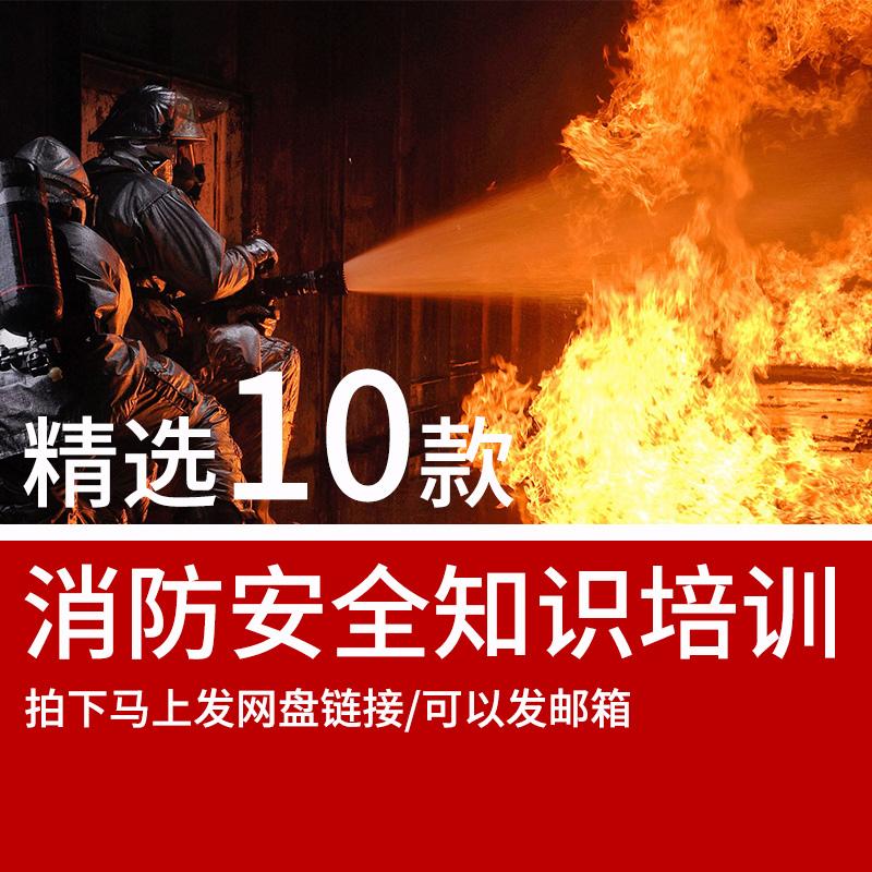 消防安全知识培训PPT模板带内容单位学校安防教育预防火灾逃生019