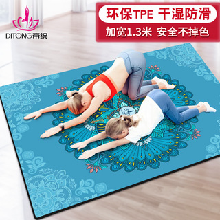 帝统防滑双人瑜伽垫初学者女加厚加宽加长瑜珈垫地垫子家用舞蹈垫