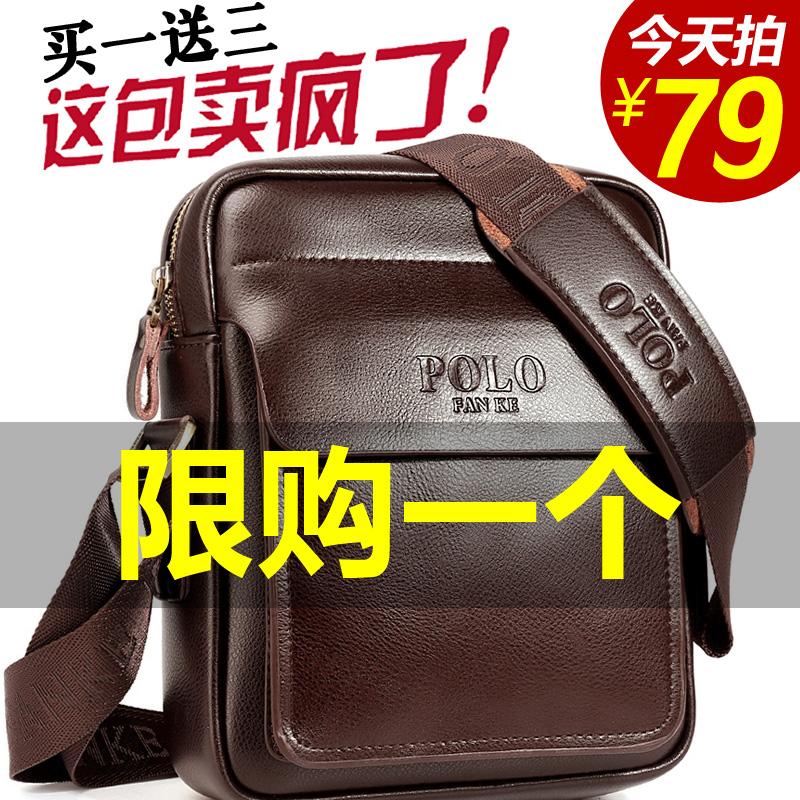 真皮男包单肩斜挎小挂包男士休闲竖款背包商务休闲包包斜跨牛皮包