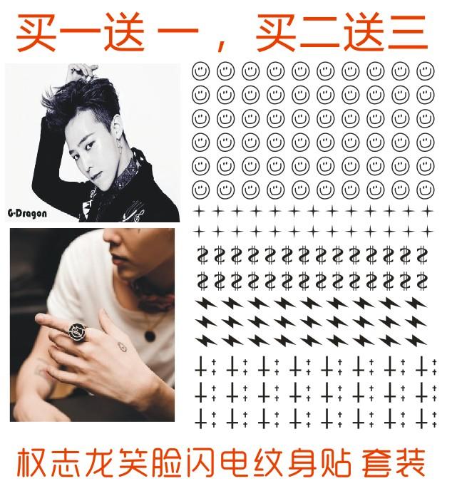 新款BigBang权志龙GD同款笑脸纹身贴VIP男女纹身闪电刺青手指防水
