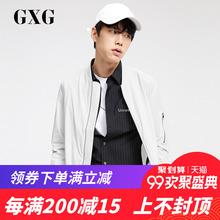 韩版 修身 棒球领白色夹克外套 时尚 GXG男装 171021334 男士 春季