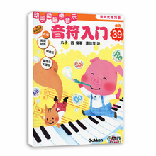 Manual Brain Music Note Introduction Open-leaf Exercise Book 39 pages full-color original introduction of children's enlightenment music theory introduction textbook exercise book music books attached sticker keyboard paper sheet