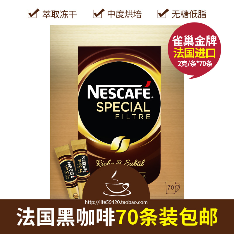 Nescafe Nestle gold black coffee imported from France