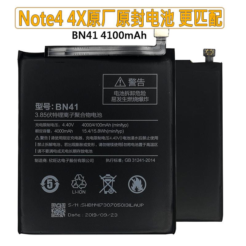 全新原厂BN41电池板适用红米note4 4x 3S 3X 6高配版原装正品BM47