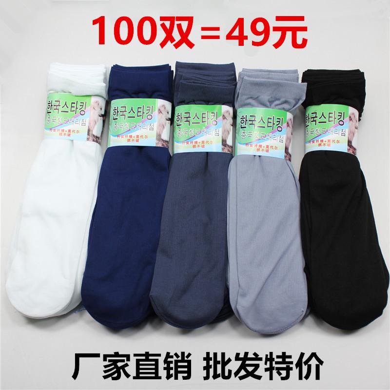一次性袜子男夏天薄款透气防臭丝袜足浴夏季短超薄便宜100双批�l