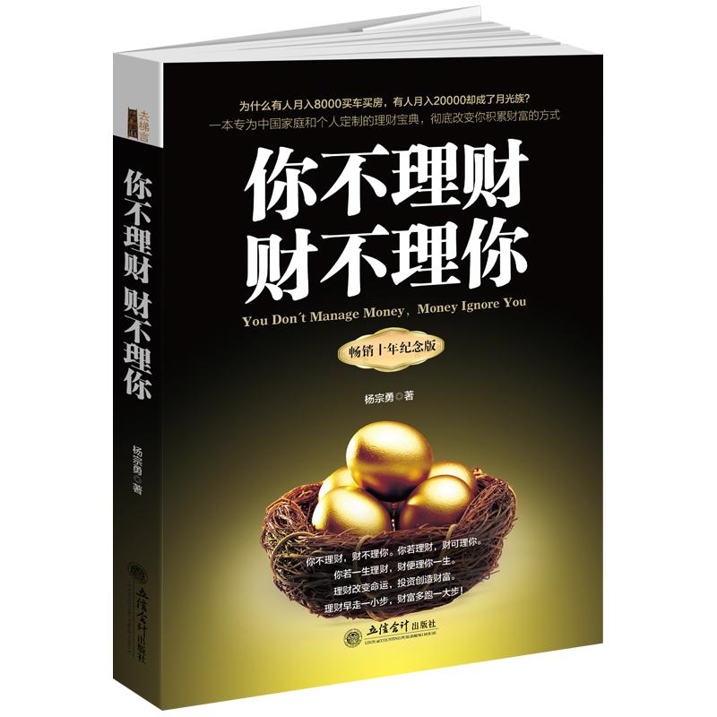 你不理财财不理你 生活理财知识经验和技巧书籍 读懂投资理财 适合中国人投资书籍 金融经济常识书籍