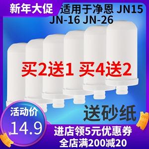 净恩净水器JN-15水龙头过滤器滤芯陶瓷硅藻膜滤芯通用原装JN-1626