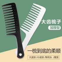 大齿梳子卷发防静电美直发宽齿塑料理发店发型师专业用品工具梳子