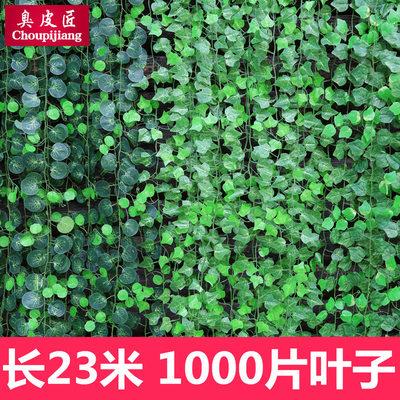 仿真藤条假花葡萄叶树叶绿叶水管道吊顶装饰塑料绿萝藤蔓植物缠绕