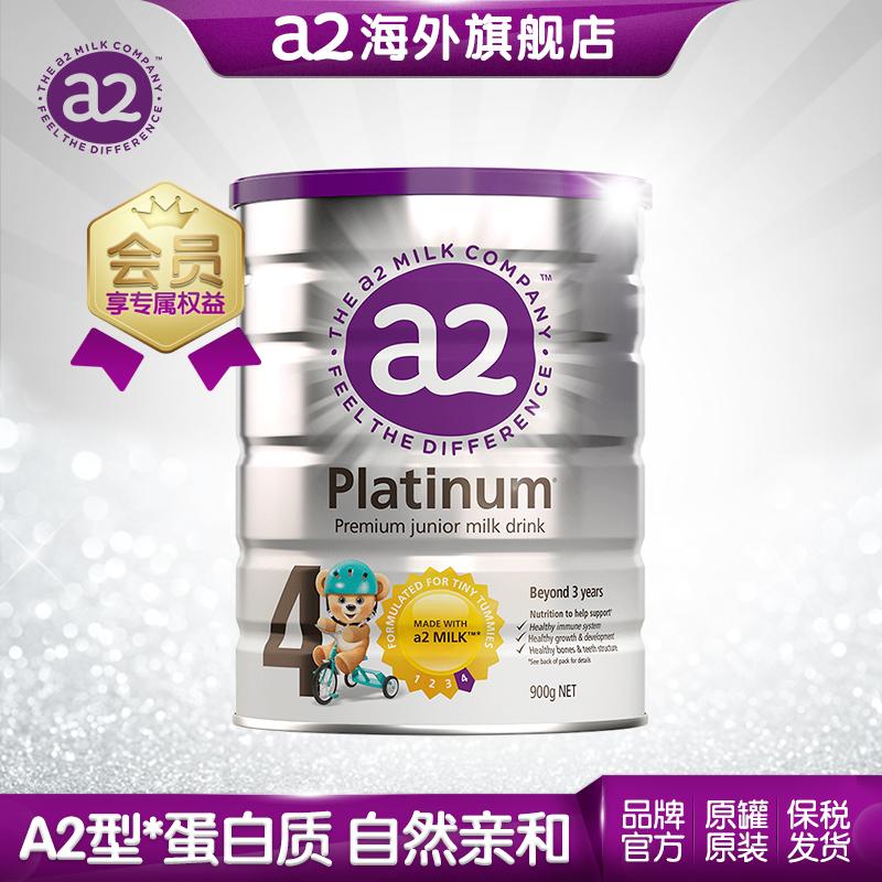 澳版a2婴儿奶粉Platinum白金系列4段900g