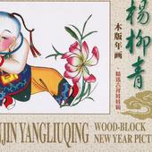 疯抢 传统民俗创意礼品爆款 杨柳青年画彩绘精美明信片 吉祥娃娃