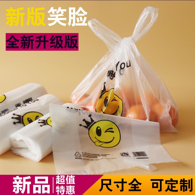 手提一次性塑料袋家用食品袋批发大号透明超市购物方便袋定做定制
