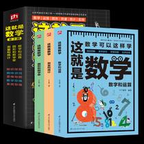 【现货】全3册这就是数学 数字和运算 图形和数学家测量和统计中小学学生数学学习启发孩子数学思维决胜人工智能时代 数学课程标准