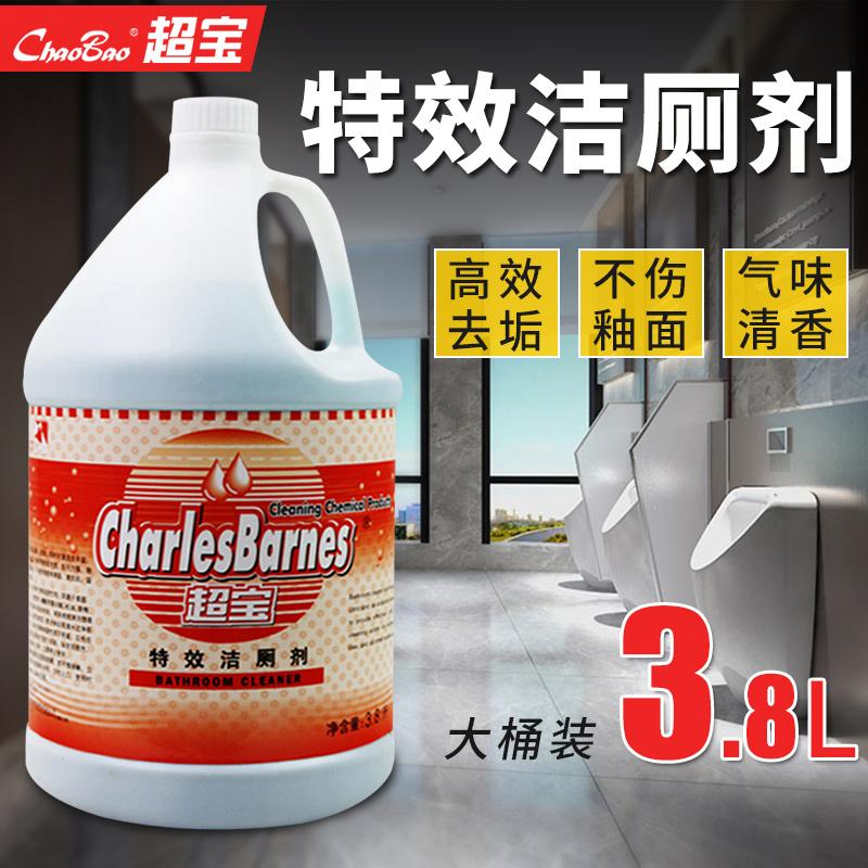 Super Procter & Gamble toilet detergent toilet detergent strong detergent jiexieling