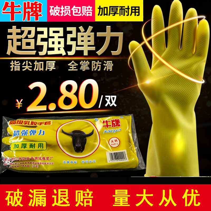 Cow brand latex leather gloves female labor protection household chores kitchen washing dishes laundry thickening durable rubber band waterproof plastic