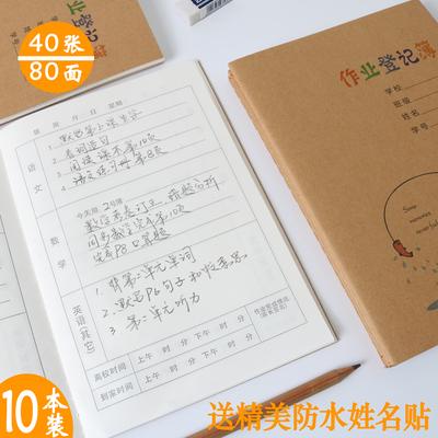 小学生作业登记本A5加厚牛皮纸封面作业记录本抄作业本家校联系本