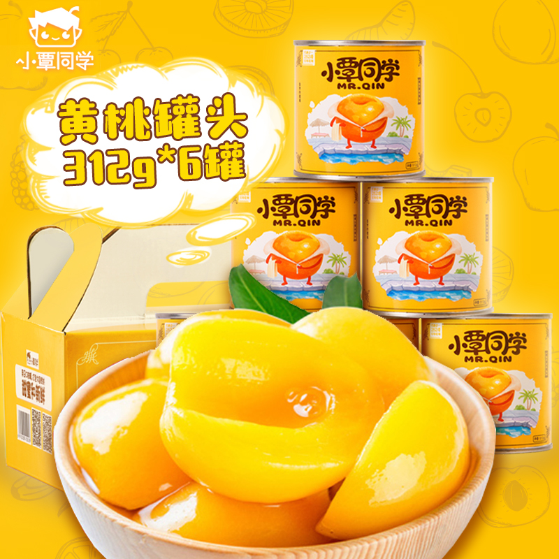 Xiaoqintong fresh sugar water yellow peach canned fruit fishing package fruit assorted canned whole case export 312g * 6 cans