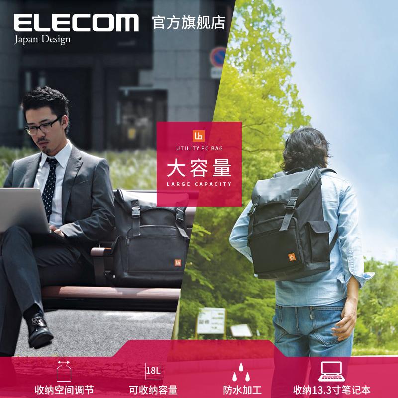 Elecom宜麗客輕便防水大容量雙肩電腦包14寸商務旅行包BP02包郵