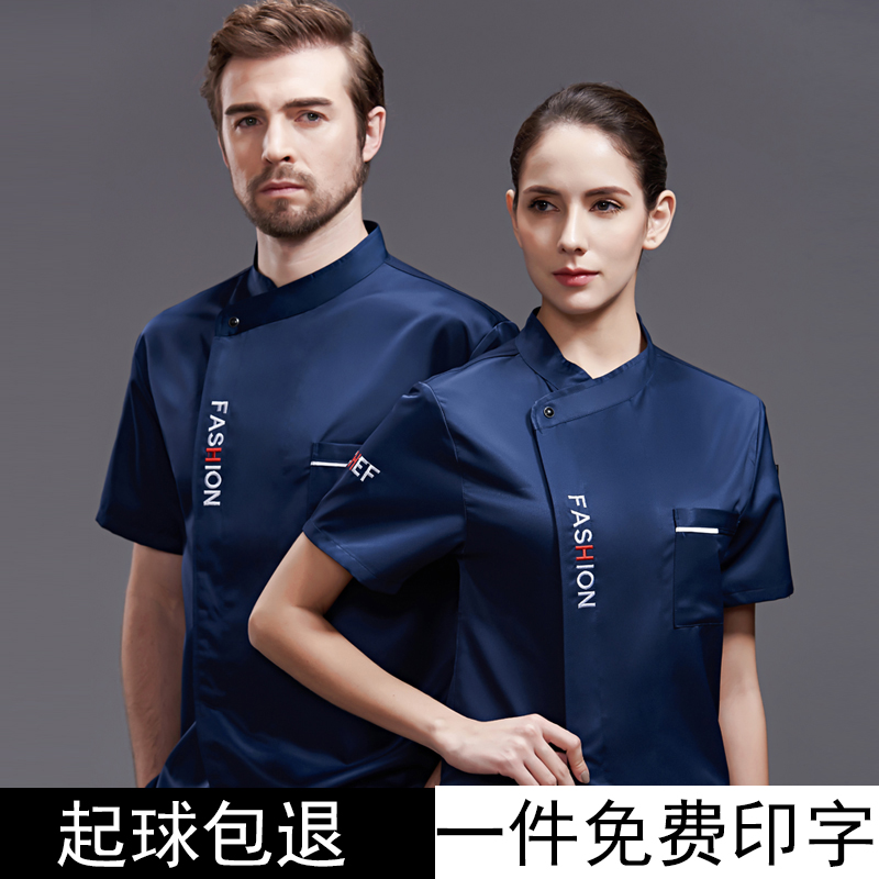 シェフ作業服男性夏服レストランの厨房通気性が薄いタイプのオーダーメイド夏レストランの女性シェフ服半袖工装