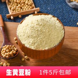 农家现磨生黄豆粉纯黄豆面新鲜豆腐豆花豆浆窝窝头煎饼合渣粉5斤