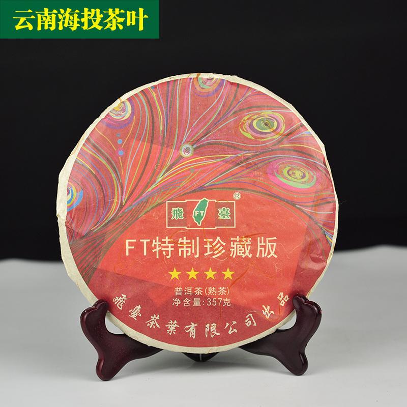 海投茶叶  普洱茶 2015年 飞台 FT特制珍藏版 熟茶 357克/饼