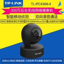 4有线监控摄像头手机远程监控器监视器 IPC43AN LINK无线摄像头300万高清夜视wifi无线监控摄像头TL