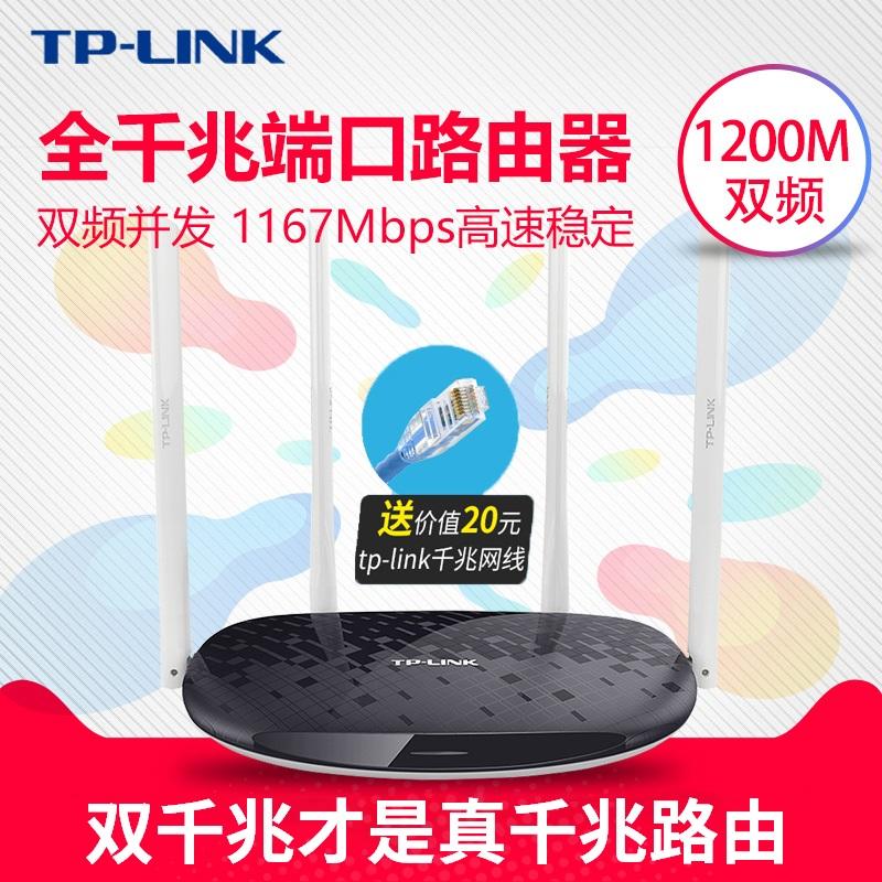 TP-LINK 双千兆无线路由器 全千兆端口 wifi家用5G双频 1200M高速 穿墙 200M等光纤适用TL-WDR5610千兆版