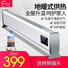 贴脚线取暖器家用节能电烤炉暖风机浴室加热器地暖式冬天神器室内