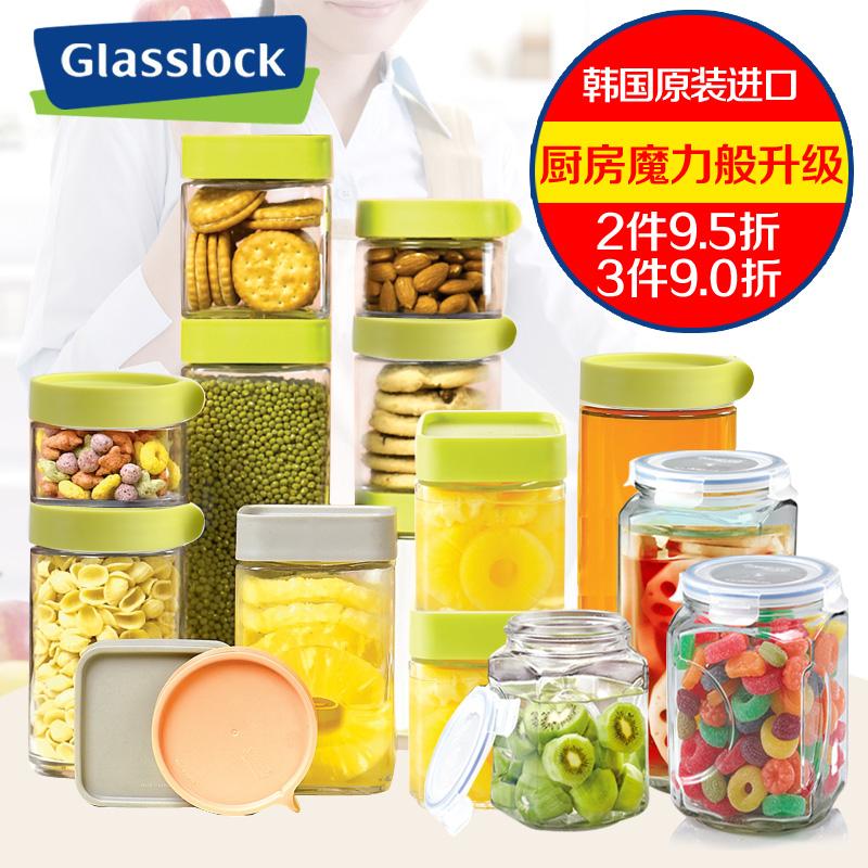 韓國GlassLock 玻璃密封罐廚房冰箱收納保鮮盒防潮雜糧儲物盒