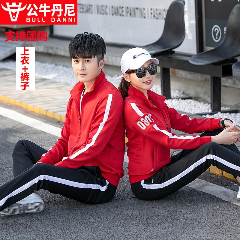 公牛丹尼休闲账动套装男女秋季情侣团购跑步运动服男士两件套衣服