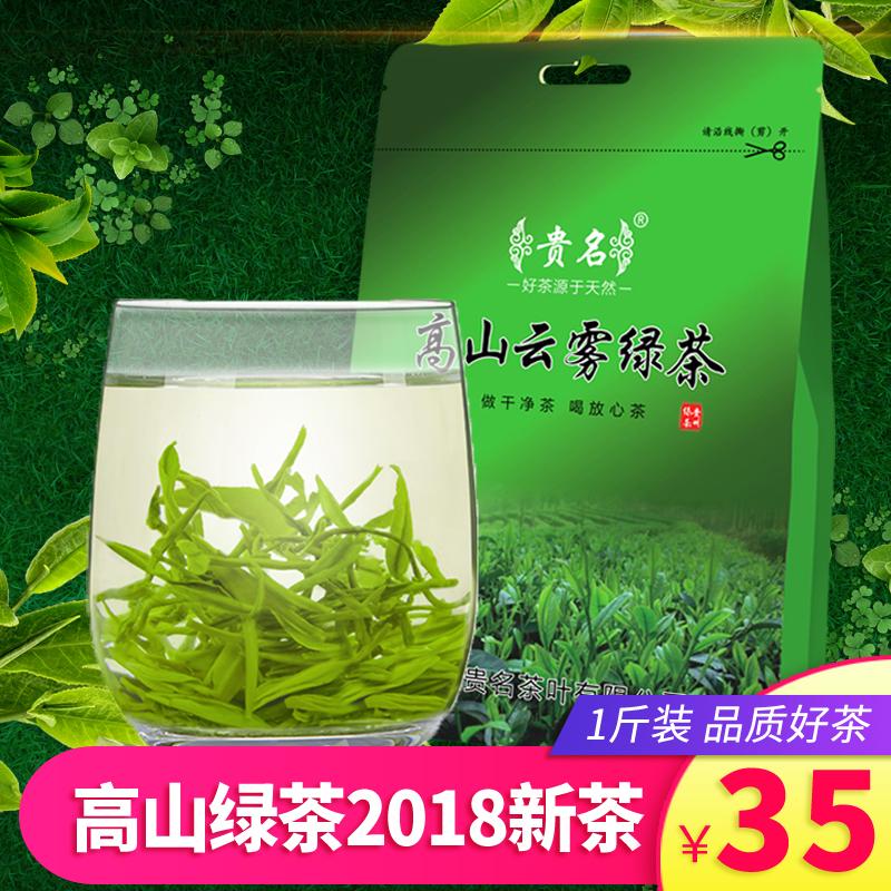 【 новый чай в продаже 】 гуйчжоу зеленый чай 2018 новый чай высокое качество следующий назад альпийский чай жарить зеленый масса чайный куст чай 500g