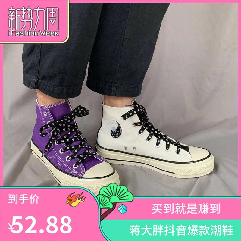 2019名仕匡威鸳鸯鞋1970s太极男鞋11-08新券