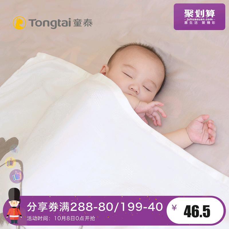 童泰2019年新款新生儿被子男女宝宝床品婴儿盖毯童被竹纤维婴童被券后49.90元