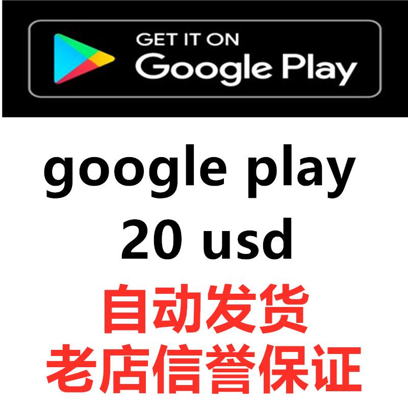 自动发货 美国Google Play  20美金20刀谷歌充值礼品卡10*2美元