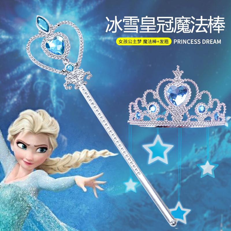 儿童皇冠冰雪奇缘魔法棒套装爱莎公主头饰女童王冠发饰品项链发箍