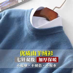 领30元券购买新款加厚羊绒衫男圆领纯山针织衫
