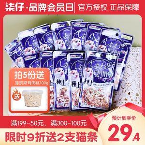 10包日本多格漫妙鲜猫湿粮包猫咪罐头营养增肥幼猫喵餐包猫零食