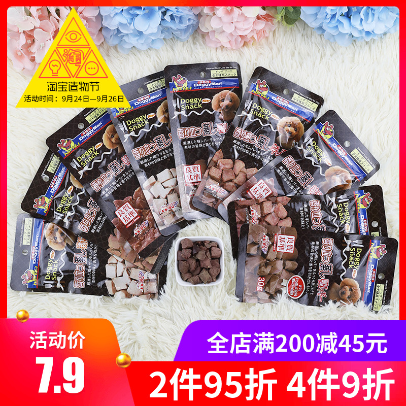 日本多格漫醇香纯肉粒30g狗狗零食宠物湿粮鸡肝鸭肝牛肝狗粮伴侣