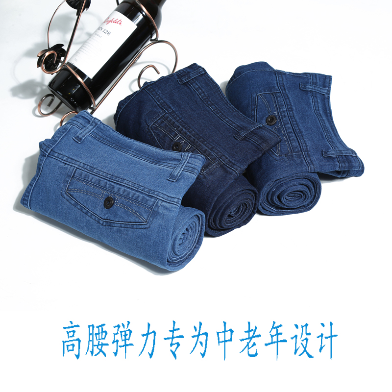 Autumn winter spring jeans mens high waist straight tube middle-aged and elderly loose four seasons deep crotch elastic dad casual pants