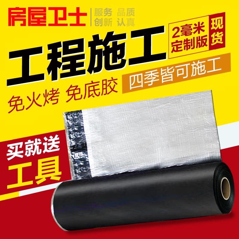 房屋卫士2mm自粘防水材料屋顶彩刚瓦防水补漏隔热卷材SBS沥青涂料