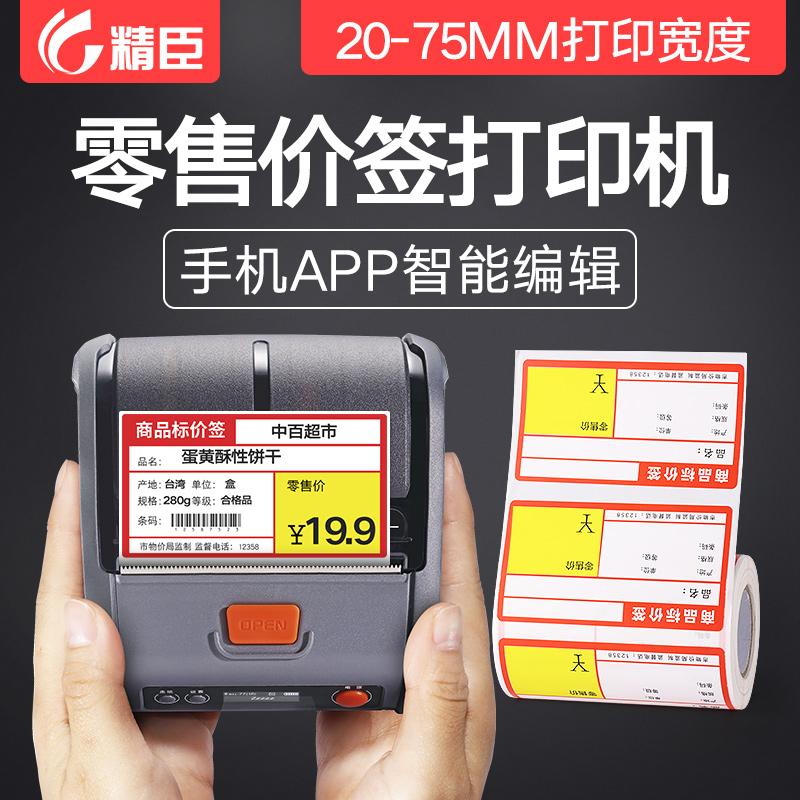 精臣打价格标签机超市商品打码机打价机标价生产日期价格标签机B3