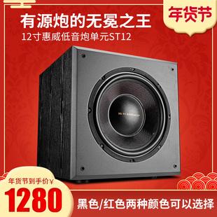 惠威ST喇叭重低音音箱300W大功率12寸有源低音炮大地震超重低音