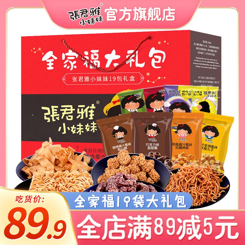 张君雅小妹妹台湾进口零食干脆面点心面零食大礼包办公室小吃礼盒