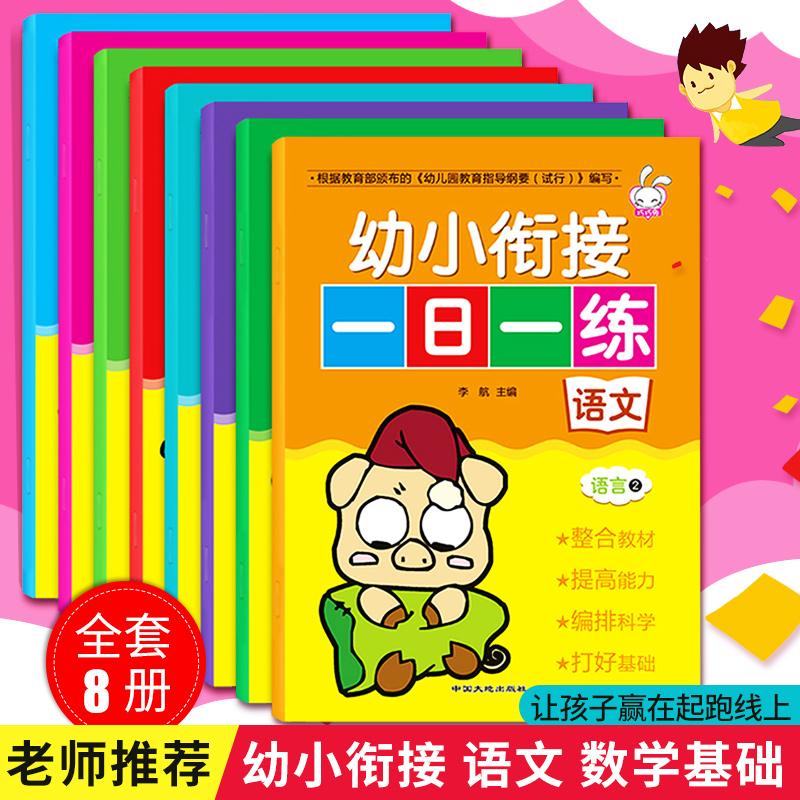 全8册幼小衔接一日一练整合教材全套 学前幼儿园小班中班大班汉语拼音语文汉字启蒙识字 学前数学训练教材3-6岁儿童早教书籍识字书