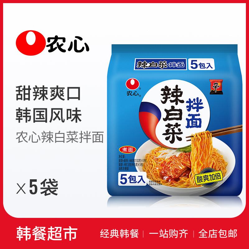 农心辣白菜韩国口味凉拌面韩式拌面(用9.1元券)