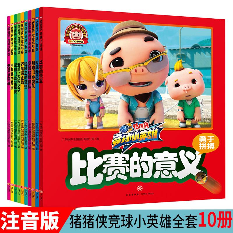 [邦儒尔图书专营店绘本,图画书]10册猪猪侠漫画故事书 竞球小英雄儿月销量92件仅售55.2元